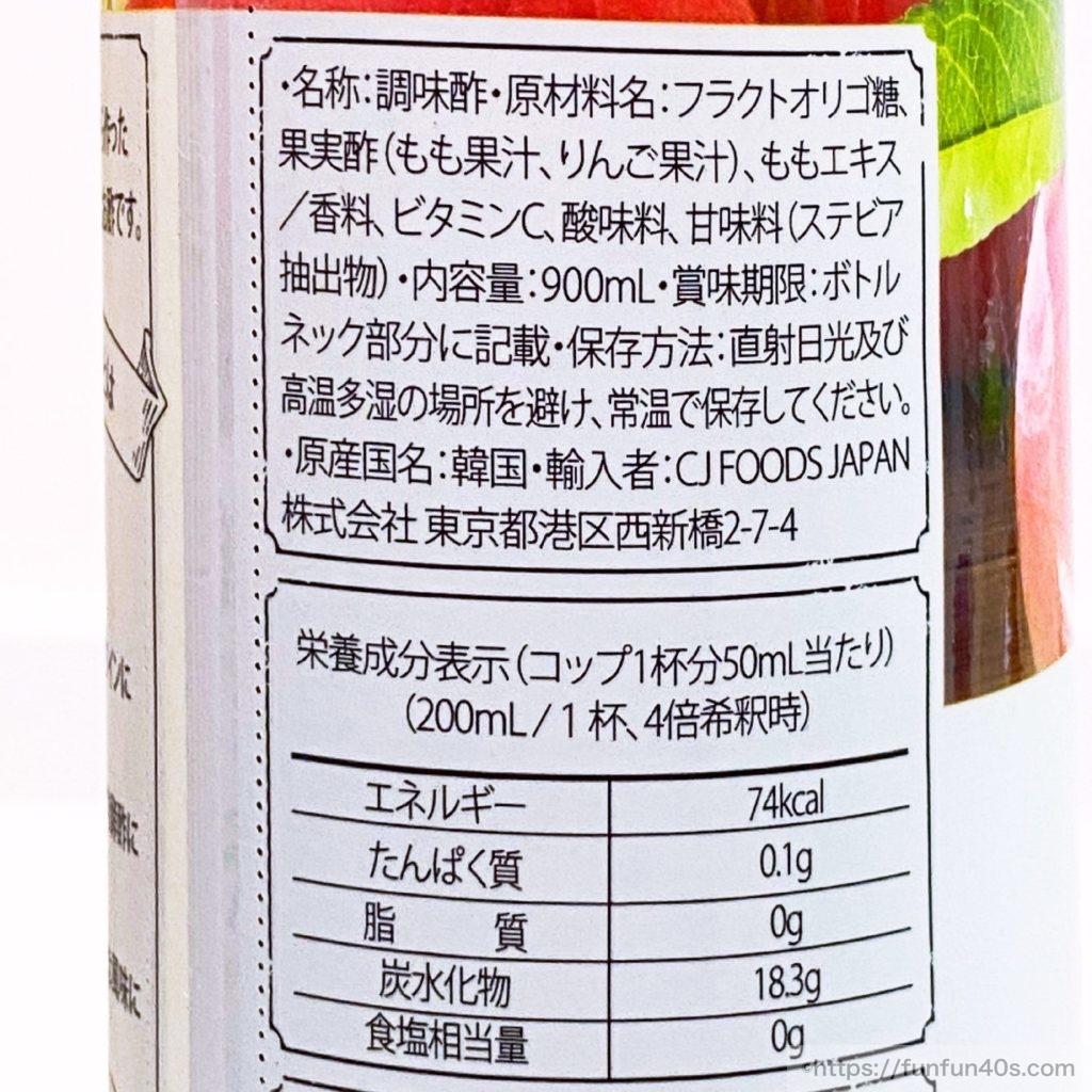 コストコ美酢