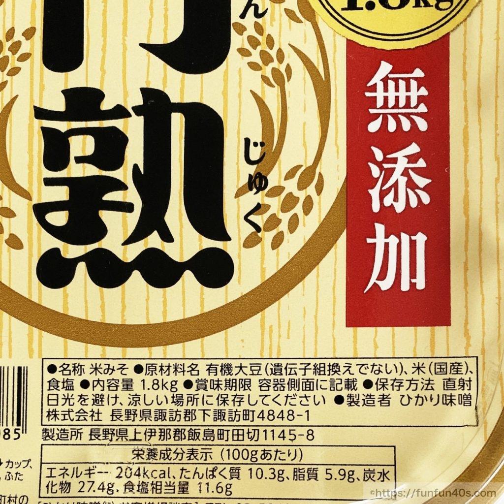 コストコ味噌