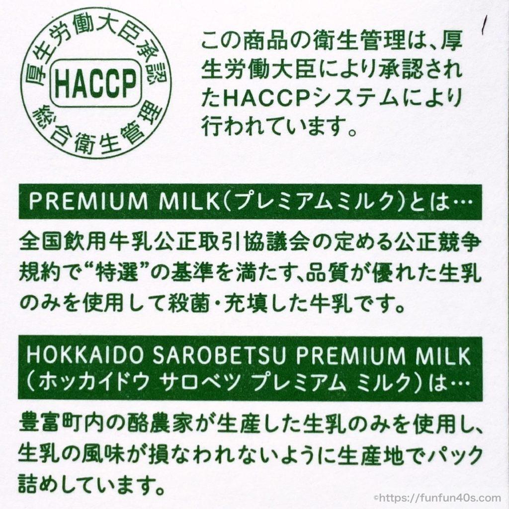 さろべつプレミアムミルク