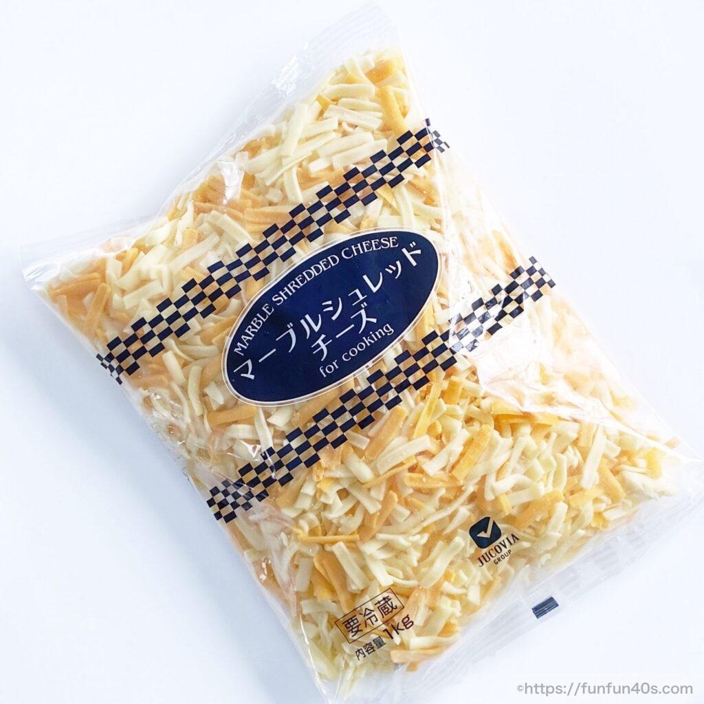 マーブルシュレッドチーズ