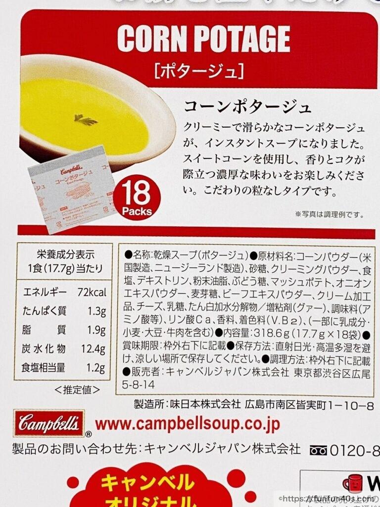 キャンベルインスタントスープ